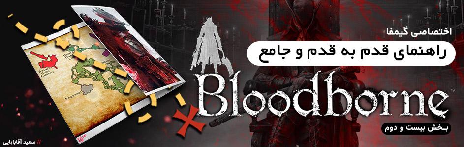 اختصاصی گیمفا: راهنمای قدم به قدم و جامع Bloodborne – بخش بیست و نهم