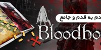 اختصاصی گیمفا: راهنمای قدم به قدم و جامع Bloodborne – بخش سی و یکم