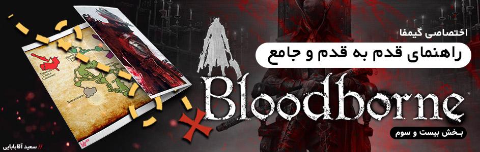 اختصاصی گیمفا: راهنمای قدم به قدم و جامع Bloodborne – بخش بیست و هشتم
