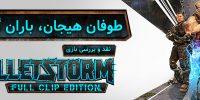 طوفان هیجان، باران گلوله… | نقد و بررسی بازی Bulletstorm: Full Clip Edition