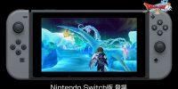 نسخه ژاپنی Dragon Quest X پاییز امسال برای نینتندو سوییچ عرضه میشود