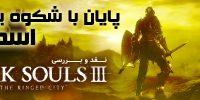 پایان باشکوه یک اسطوره | نقد و بررسی Dark Souls III: The Ringed City