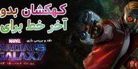 کهکشان بدون مرز، آخر خط برای تلتیل | نقد و بررسی اپیزود اول بازی Marvel's Guardians of the Galaxy: The Telltale Series