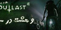 وحشت در سوپا | نقد و بررسی بازی Outlast 2