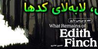 عشق، لا به لای کد ها | نقد و بررسی بازی What Remains of Edith Finch