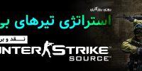 روزی روزگاری: استراتژی تیر های بی پایان| نقد و بررسی بازی Counter Strike Source
