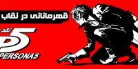 قهرمانانی در نقاب خلافکاران | نقد و بررسی بازی Persona 5