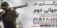 روزی روزگاری در جنگ جهانی دوم… | نقد و بررسی بازی Call of Duty: World at War