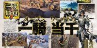 پلیاستیشن ۴ پلتفرم مورد نظر Dynasty Warriors 9 | ایجاد تغییرات گسترده در این عنوان
