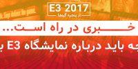 E3 2017 از پنجره گیمفا: خبری در راه است… | هر آنچه باید دربارهی E3 بدانید