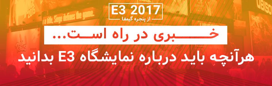 ٍE3 2017 از پنجره گیمفا: خبری در راه است… | هر آنچه باید دربارهی E3 بدانید