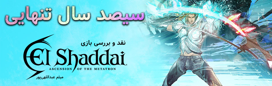 روزی روزگاری: سیصدسال تنهایی   نقد و بررسی بازی El Shaddai: Ascension of the Metatron