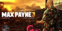 ویدیو مقایسه گرافیکی بازی MAX PAYNE 3 ریمستر یونیک وانز و نسخه اصلی