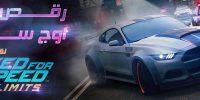 رقص نور در اوج سرعت | نقد و بررسی بازی Need For Speed No Limits