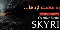 ویدئو گیمفا: عنوانی به عظمت اژدها… | بررسی ویدئویی بازی The Elder Scrolls V: Skyrim