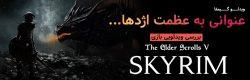 ویدئو گیمفا: عنوانی به عظمت اژدها... | بررسی ویدئویی بازی The Elder Scrolls V: Skyrim