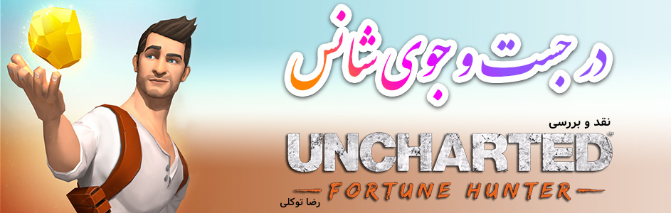 در جست و جوی شانس   نقد و بررسی بازی Uncharted: Fortune Hunter