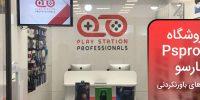 افتتاح فروشگاه حضوری Pspro در بازار چارسو همراه با تخفیفهای باورنکردنی