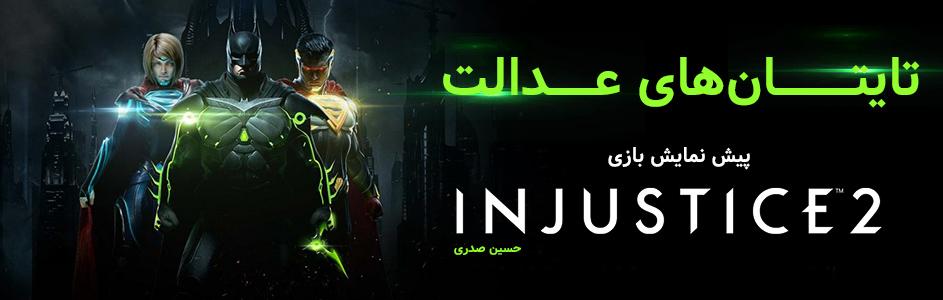 تایتان های عدالت | پیش نمایش بازی Injustice 2
