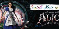 روزی روزگاری: آلیس… تو چیکار کردی؟ | نقد و بررسی بازی Alice: Madness Returns