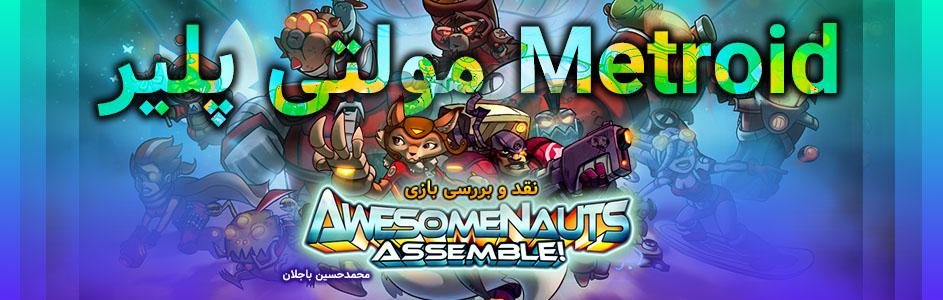 Metroid مولتی پلیر | نقد و بررسی بازی Awesomenauts Assemble