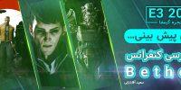 E3 2017 از پنجره گیمفا | زیبا و قابل پیش بینی… | تحلیل و بررسی کنفرانس مطبوعاتی Bethesda