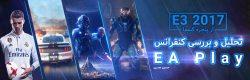 E3 2017 از پنجره گیمفا | تحلیل و بررسی کنفرانس مطبوعاتی EA Play