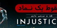 سقوط یک نماد | نقد و بررسی Injustice 2