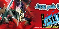 روزی روزگاری: مبارزه با طعم JRPG | نقد و بررسی Persona 4 Arena Ultimax