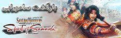 بازگشت سامورایی | نقد و بررسی Samurai Warriors: Spirit of Sanada