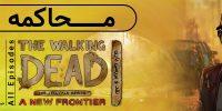 محاکمه | نقد و بررسی بازی The Walking Dead: A New Frontier (تمامی اپیزود ها)
