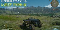 جزییات تازه از جدیدترین بهروزرسانی Final Fantasy XV