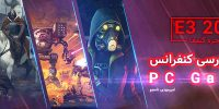 E3 2017 از پنجره گیمفا |بازی های مستقل: فراوان؛ عناوین بزرگ: کم تعداد | تحلیل کنفرانس PC Gaming Show