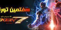 هفتمین تورنومنت | نقد و بررسی بازی Tekken 7