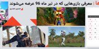 پسلرزه ها! | معرفی بازی هایی که در تیر ماه ۹۶ عرضه می شوند