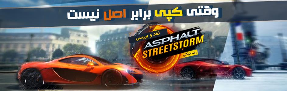 وقتی کپی برابر اصل نیست | نقد و بررسی بازی Asphalt Street Storm