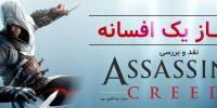 روزی روزگاری: آغاز یک افسانه | نقد و بررسی Assassin's Creed