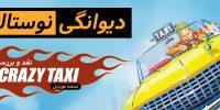 دیوانگی نوستالوژیک | نقد و بررسی بازی Crazy Taxi