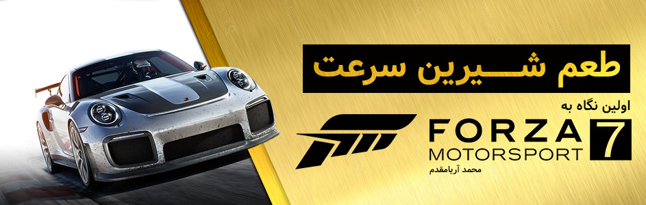طعم شیرین سرعت   اولین نگاه به Forza Motorsport 7