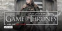 [سینماگیمفا]: نقد و بررسی قسمت دوم فصل هفتم سریال Game of Thrones