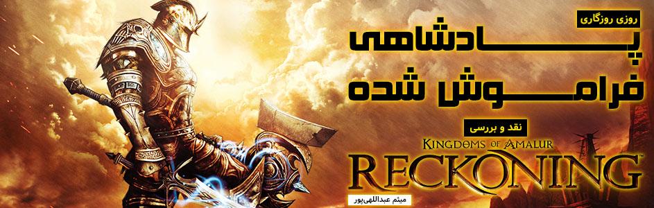 روزی روزگاری: پادشاهی فراموش شده| نقد و بررسی Kingdoms of Amalur: Reckoning