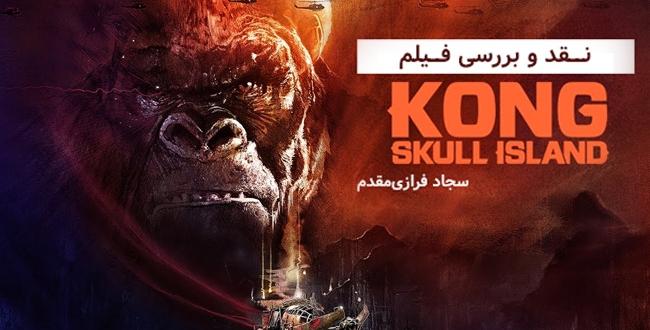 [سینماگیمفا]: نقد و بررسی فیلم Kong: Skull Island