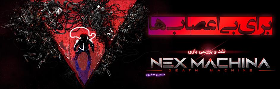 برای بی اعصاب ها | نقد و بررسی بازی Nex Machina: Death Machine