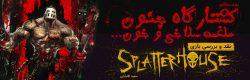 روزی روزگاری: کشتارگاه جنون، ملغمه سلاخی و خون... | نقد و بررسی بازی Splatterhouse