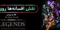 نقش افسانهها روی کارت | نقد و بررسی بازی The Elder Scrolls: Legends