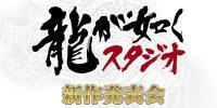 Yakuza Studio ماه آینده از عناوین جدید خود رونمایی خواهد کرد