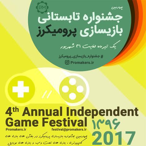 چهارمین جشنواره تابستانی بازیسازی پرومیکرز