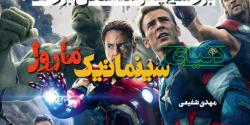 [سینماگیمفا]: پانزده مشکل بزرگ از دنیای سینماتیک مارول که هیچکس آنها را نمیپذیرد!