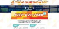 عناوین شرکت Bandai Namco برای مراسم TGS 2017 مشخص شدند