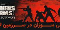 روزی روزگاری: جهنمی سوزان در سرزمین لالهها | نقد و بررسی Brothers in Arms: Hell's Highway